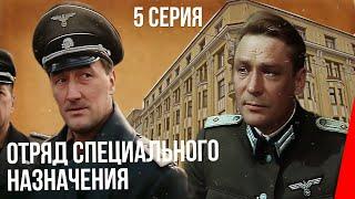 Отряд специального назначения (5 серия) (1987) фильм
