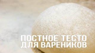 Постное тесто для вареников, пельменей, мант, чебуреков, равиоли и т д I Рецепт без яиц