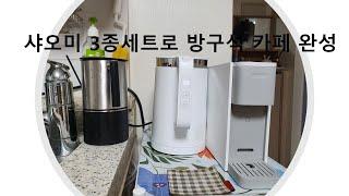 방구석 카페 feat 샤오미