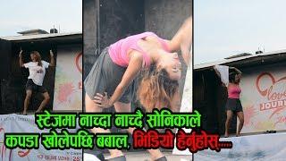 मोटरसाइकल मा सोनिकाले कपडा खोलेपछी बाबाल ll Prem Geet 2 Concert-Nepal Tour ll