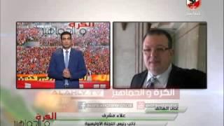 """علاء مشرف""""لم يتم التطرق فى اجتماع الاوليمبية مع وزير الرياضة عن اى تصور للاهلى"""""""