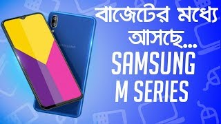Samsung M Series will come to Bangladesh! - Xiaomi & Other Chinese Brand  Killer 🔥🔥