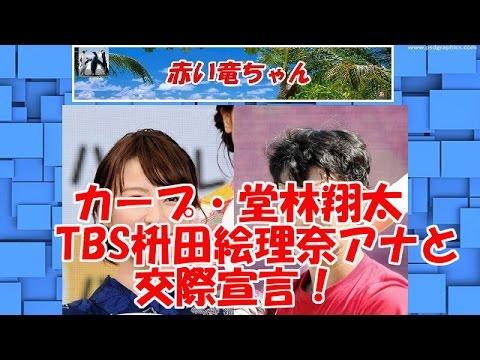 【カープ・堂林翔太】 TBS枡田絵理奈アナと交際宣言! 「隠すつもりない」