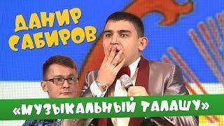 Данир Сабиров «Музыкальный талашу» ( ͡° ͜ʖ ͡°) 4 СЕЗОН