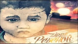 Zippo-Ребенок