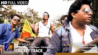 Cricket Track - D' Tap Dayan - Tharidu | Official Music Video | MEntertainments Thumbnail