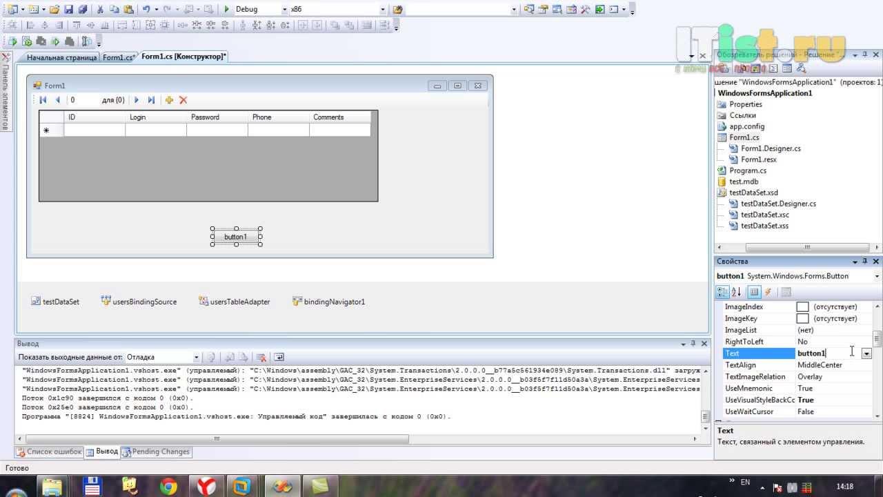 работа с datagridview c