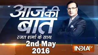 Aaj Ki Baat with Rajat Sharma | 2nd May, 2016 (Part 2) - India TV