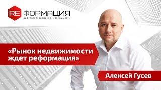 Рынок недвижимости ждёт реформация | Алексей Гусев