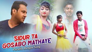 Purulia Song 2019 - Sidur Ta Gosabo Mathaye | Shilpi - Sadanand Bauri & Konika Karmakar