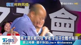 【十點不一樣】韓國瑜整合最後一哩路是王金平?學者:李佳芬合體才有用