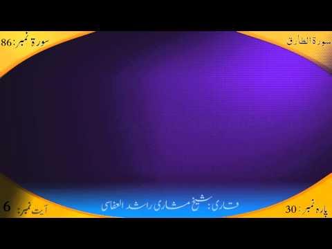 86: Surah Tariq Mishary Alafasy