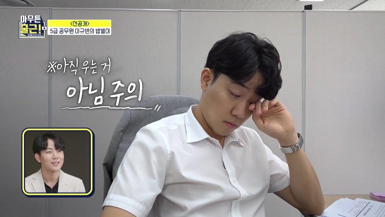 [아무튼 출근! 선공개] 5급 공무원 이규빈의 밥벌이~♨