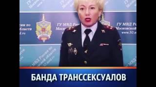 Трансы Москвы