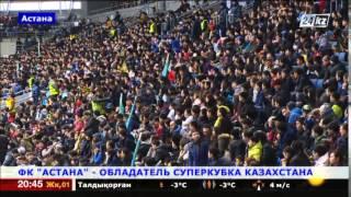 Завершился матч между командами «Астана» и «Кайрат»