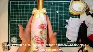 Мастер класс Декупаж свадебной бутылки шампанского