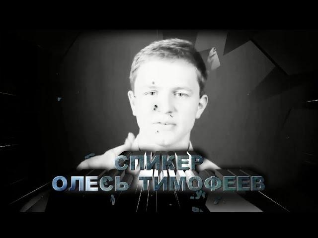 Олесь Тимофеев - 5 й день МЛМ марафона в SBNLife