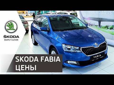 SKODA FABIA 2019 | Цены на модели и комплектации Шкода Фабия | Автоцентр Прага Авто