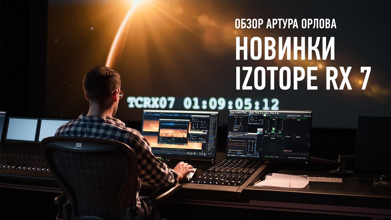 Новинки iZotope RX7  Артур Орлов