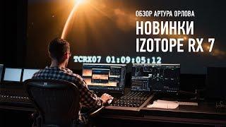Новинки iZotope RX7. Артур Орлов