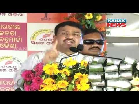 Dharmendra Pradhan Addresses Yuva Sammelan In Balangir
