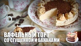 Вафельный торт со сгущенкой и бананами — видео рецепт