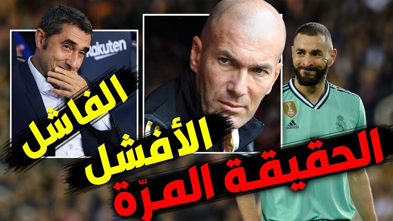 Photo of تعادل : برشلونة وريال سوسيداد و ريال مدريد و فالنسيا ؟ تعادل الكبير خسارة وتعادل الهزيل إنتصار – الرياضة