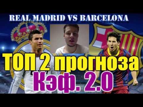 Реал-Барселона. Кэф. 2,0. ТОП 2 прогноза