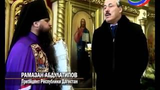 Рамазан Абдулатипов приехал на рождественское богослужение в Собор Успения Пресвятой Богородицы