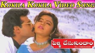 Pellichesukundam Movie || Kokila Kokila Ku Video Song || Venkatesh, Soundarya, Laila