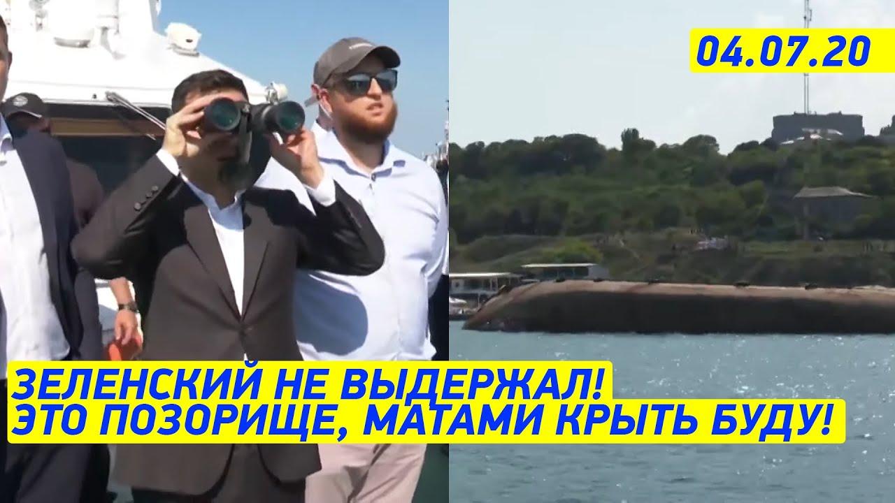 Срочно! Зеленский на корабле НАГНУЛ Труханова и всю верхушку Одесской области - ПОЗОРИЩЕ!