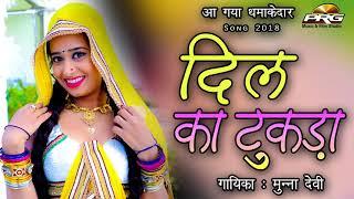 Dil Ka Tukda   अब तक का सबसे शानदार देशी गीत जिसको सुनकर छलक उठोगे आप दिल का टुकड़ा   AUDIO   PRG