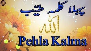 Pehla Kalma  Kalma Tayyaba  Ramdan Kareem  Islamic Video