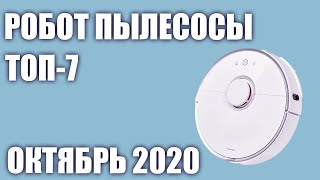 ТОП—7. Лучшие роботы пылесосы 2020 года. Рейтинг на Октябрь!
