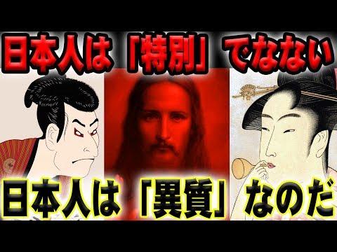 日本人は「特別」ではない!日本人は「異質」なのだ!