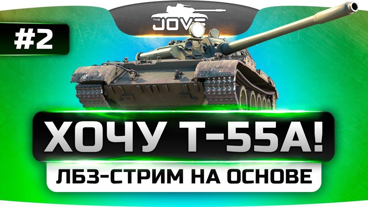 ХОЧУ Т-55А! #2. Страдаем, но делаем ЛБЗ на основе.