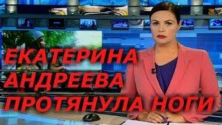 Ведущая Первого канала Екатерина Андреева протянула ноги