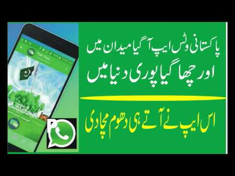 Pak Chat App Full Features