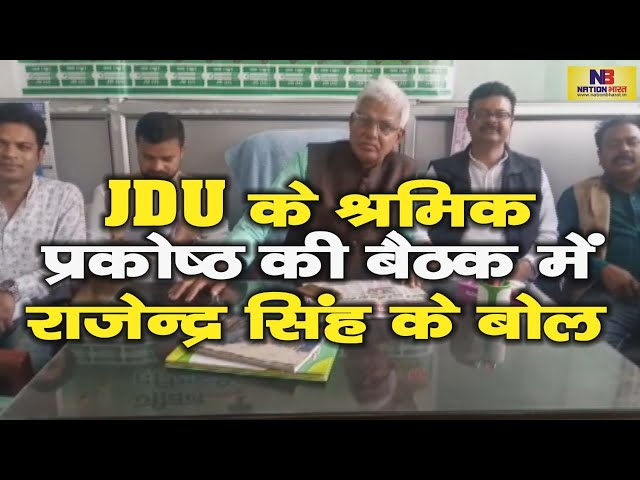 JDU कार्यकर्ता सम्मेलन में जूटेंगे पूरे सूबे के लाखों कार्यकर्ता, Election का होगा शंखनाद