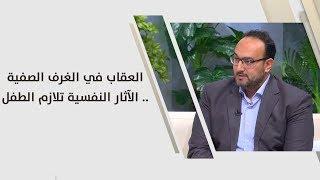 د. يزن عبده - العقاب في الغرف الصفية.. الآثار النفسية تلازم الطفل