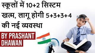 New Education Policy - 10+2 System to End & 5+3+3+4 system of school education will start #UPSC #IAS