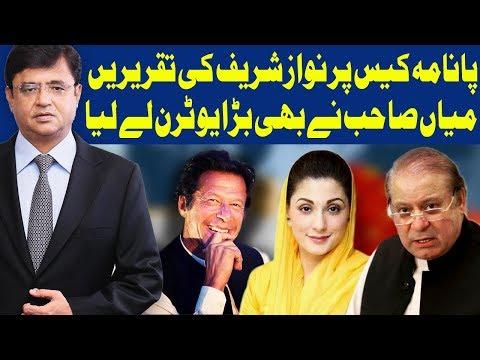 Dunya Kamran Khan Kay Sath | 15 November 2018 | Dunya News