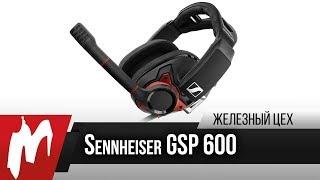 Sennheiser GSP 600 — Первый тест топовой гарнитуры — Железный цех — Игромания