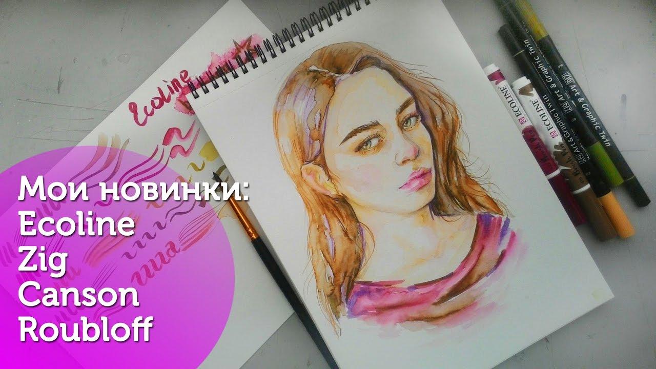 УРОК РИСОВАНИЯ - ЖИДКАЯ АКВАРЕЛЬ или АКВАРЕЛЬ ПО-МОКРОМУ! - YouTube