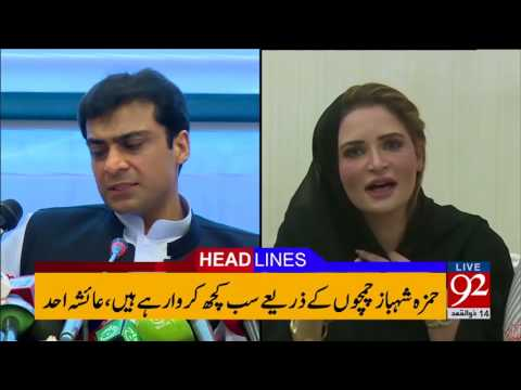 92 News Headlines 09:00 AM  - 07 August 2017 - 92NewsHDPlus