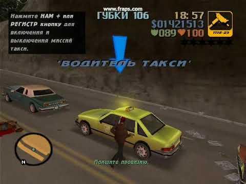 Приколы GTA 3