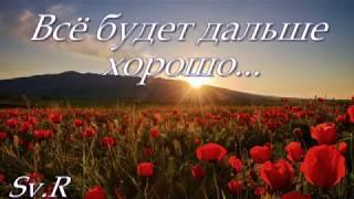 """ЧИТАЮ СТИХИ:  """"Все будет дальше хорошо.."""".автор: Ирина Самарина-Лабиринт"""