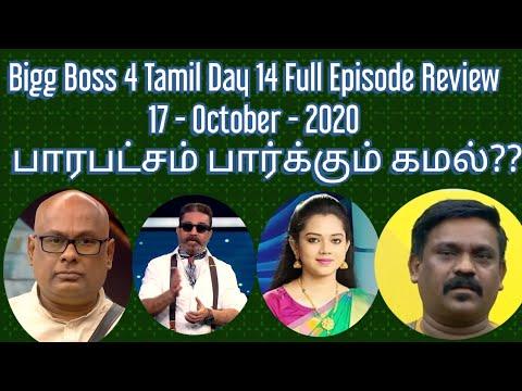 Download Bigg Boss 4 Tamil Day 14 Full Episode Review | 17 - October - 2020 | பாரபட்சம் பார்க்கும் கமல்??