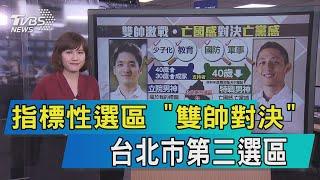 【說內幕】指標性選區 「雙帥對決」台北市第三選區