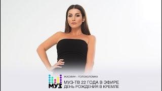 Жасмин - Головоломка (МУЗ-ТВ: МУЗ-ТВ 22 года в эфире. День рождения в Кремле)